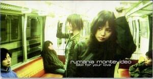 ◆8cmCDS◆rumania montevideo/Still for your love/名探偵コナン