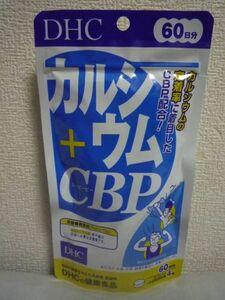 カルシウム+CBP 健康食品 ★ DHC ディーエイチシー ◆ 1個 240粒 60日分 サプリメント 栄養機能食品 タブレット
