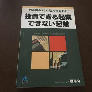投資できる起業できない起業 : 日本初のエンジェルが教える