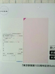 東京駅開業100周年記念 Suica スイカ未開封 3枚 送料無料 即決