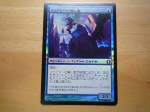MTG RTR フェアリーの騙し屋/Faerie Impostor 日本語 Foil 1枚