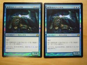 MTG RTR 鐘楽のスフィンクス/Sphinx of the Chimes 日本語 Foil 2枚