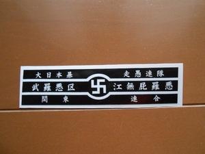 暴走族、旧車會、ブラックエンペラーステッカー(黒×白)大日本暴走愚連隊、関東連合、武卍江