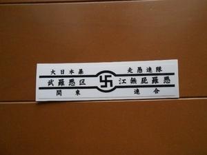 暴走族、旧車會、ブラックエンペラーステッカー(白×黒)大日本暴走愚連隊、武卍江、関東連合