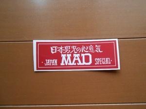 暴走族、日本男児の心意気ジャパンマッドスペシャルステッカー(ワインレッド×白)関東連合、護国尊皇