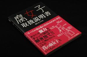 絶版■腐れ女子の会【腐女子取扱説明書】コトブキヤ/2009年初版+帯■あなたの腐力をチェック項目で解き放て!