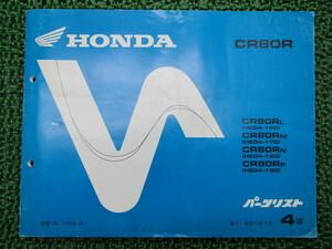 中古 ホンダ 正規 バイク 整備書 CR80R パーツリスト 正規 4版 HE04-160~190整備に役立ちます 車検 パーツカタログ 整備書