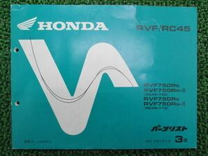 中古 ホンダ 正規 バイク 整備書 RVF750 パーツリスト 正規 3版 RC45-100 110 整備に 車検 パーツカタログ 整備書