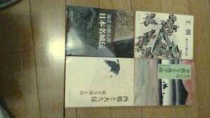 柴田錬三郎 外 4冊