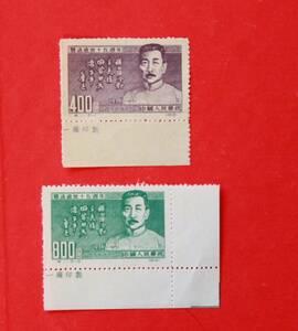 新品未使用★中国切手 紀11 魯迅死去15周年 2種完 耳付き