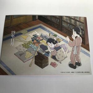 この世界の(さらにいくつもの)片隅に 入場者特典 描き下ろしポストカード この世界の片隅に 来場者特典 即決 劇場版