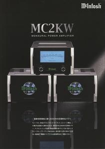 McIntosh MC2KWのカタログ マッキントッシュ 管4427