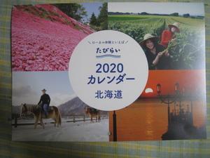 たびらい 2020カレンダー 北海道