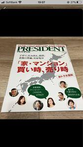 PRESIDENT 2018.12.3号