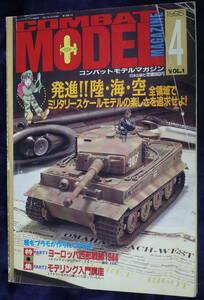 ★コンバットモデルマガジン COMBAT MODEL MAGAZINE 1995/4 VOL.1 日本出版社★中古品!