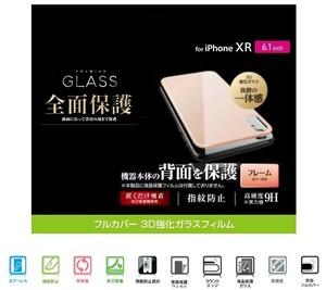 ★ELECOM iPhone XR用背面フルカバーガラスフィルム 【PN】▲