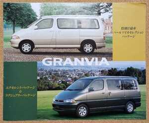トヨタ グランビア 特別仕様車 1997年4月 カタログ 旧車 PRANVIA