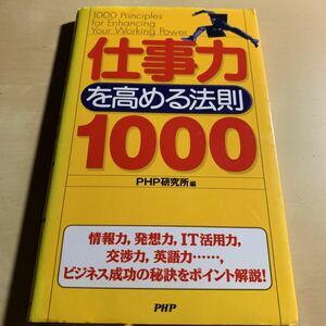 仕事力を高める法則1000