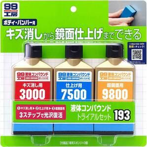 【送料無料】 SOFT99 ( ソフト99 ) 99工房 液体コンパウンドトライアルセット 09193