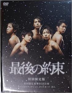 送料無料 新品即決 初回限定盤 嵐 最後の約束 DVD 2枚組 国内正規品