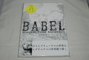 新品未開封 ヒグチユウコ 画集「BABEL」初回限定ひとつめちゃんカード付き 検索:HIGUCHI YUKO ARTWORKS バベル