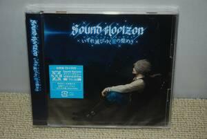 【新品】SOUND HORIZON CD+DVD「いずれ滅びゆく星の煌めき」検索:サンホラ サウンドホライズン Vanishing Star Light よだかの星 未開封