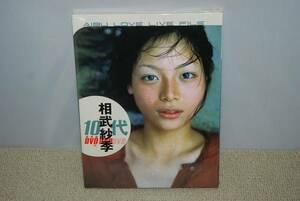 【新品未開封】相武紗季 写真集「10代 AIBU LOVE LIVE FILE」愛蔵版DVD付