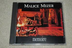 MALICE MIZER CD「memoire」シリアルナンバー入り 初回盤 検索:マリスミゼル