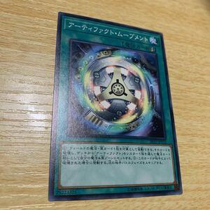 遊戯王 アーティファクト・ムーブメント ノーマル 20TP 数量3