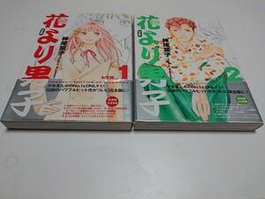 花より男子 完全版 1巻 2巻