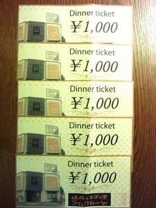 焼肉と料理 シルクロード 食事券 5000円 / 札幌市 中央区