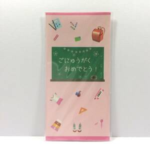 【即決】■のし袋■ごにゅうがく おめでとう! /入学祝 /女の子向け //ノ-2042