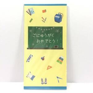 【即決】■のし袋■ごにゅうがく おめでとう! /入学祝 /男の子向け //ノ-2043
