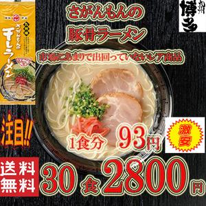 御徳用 30食分¥2800 豚骨ラーメン 激レア 人気 九州味 さがんもんの干しラーメン とんこつ味 旨い うまかばーい