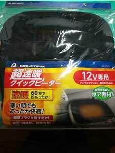【未使用品】ボンフォーム シートウォーマー2枚(運転席/助手席)セット