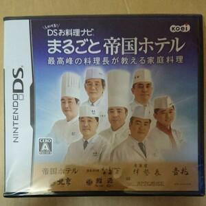 しゃべる!DSお料理ナビ まるごと帝国ホテル 新品 未開封 DS ソフト