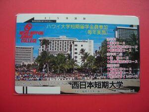 西日本短期大学 初期フリー 330-1781 未使用テレカ