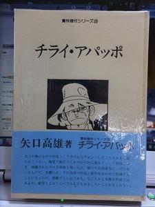 青林傑作シリーズ28  チライ・アパッポ     矢口高雄    初版  Vカバ  帯     青林堂