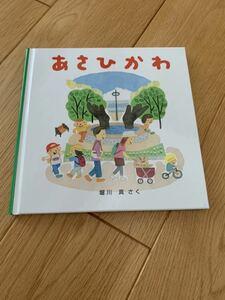 子どもの絵本 ご当地 絵本