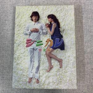 「シニカレ 完全版 DVD-BOX〈6枚組〉」