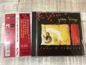超希少!!入手困難!!非売品 [見本盤] CD GIPSY KINGS『ジプシーキングス ラヴ&リベルテ』帯有 全13曲