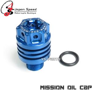 アルミCNCミッションオイルキャップ青シグナスX[1型(5UA/5TY),2型(28S/4C6/1CJ),3型(1YP/1MS),4型(SEA5J/BF9/2UB)]BW'S125/BWS125/RS100