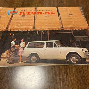 UP16V系 トヨタ パブリカ バン カタログ