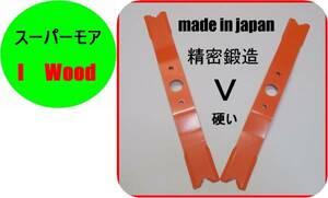 〇得  4枚●アイウッド スーパーモア 350 日本製  硬い  精密鍛造 オーレック イセキ 共立 アグリ 草刈機替刃