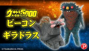 ゲームソフト3本付 ウルトラ大怪獣シリーズ5000 ビーコン&ギラドラス 新品未開封