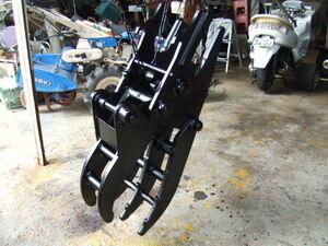 ミニユンボ用、はさみ、つかみ、フォーク、ピン径35mm、作動良品