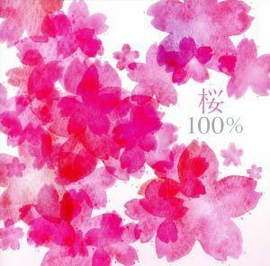 桜100%