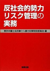 反社会的勢力リスク管理の実務/東京弁護士会民事介入暴力対策特別委員会【編】