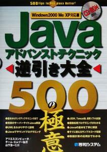 Javaアドバンストテクニック逆引き大全 500の極意 Windows 2000/Me/XP対応