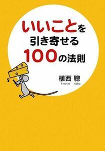 いいことを引き寄せる100の法則/植西聰【著】